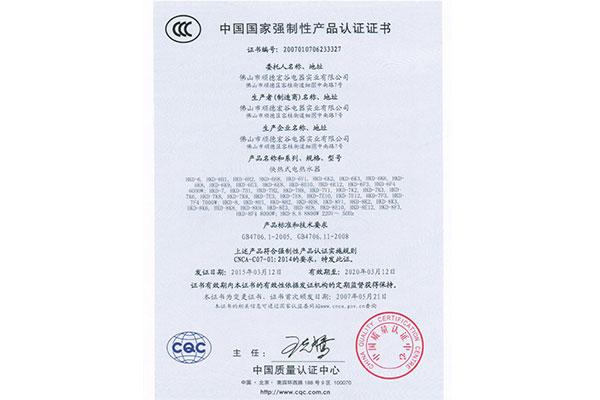快热式电热水器认证证书-宏谷