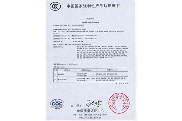 快热式电热水器认证证书1-宏谷