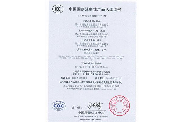 贮水式电热水器认证证书-宏谷