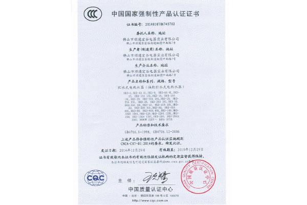 快热贮水式电热水器认证证书-宏谷