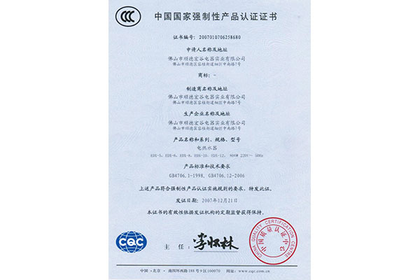 电热水器认证证书-宏谷
