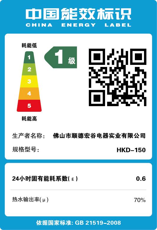 EDY-100能效标识-宏谷
