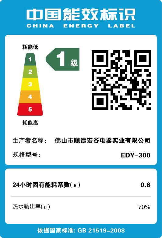 EDY-300能效标识-宏谷