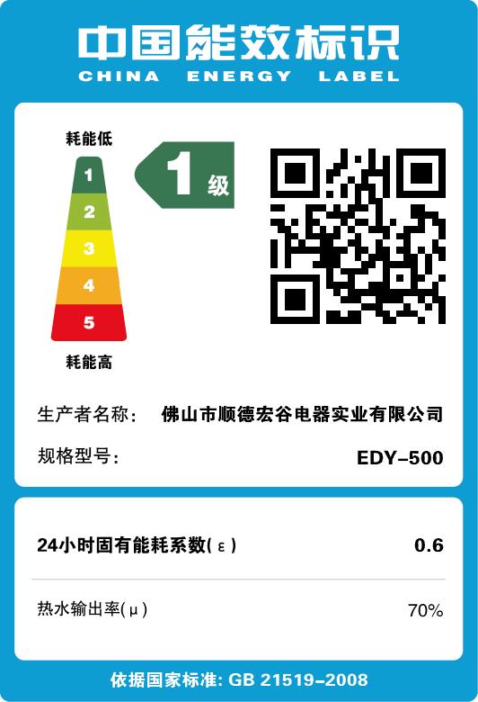 EDY-500能效标识-宏谷
