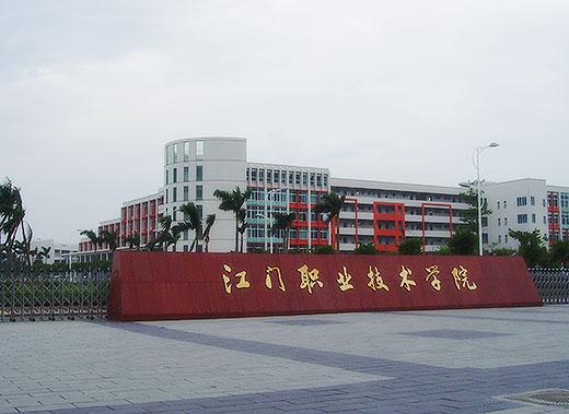 江门职业技术学院-宏谷案例