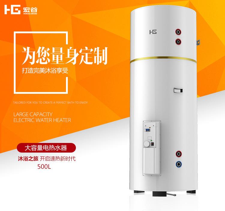 宏谷500L大容量中央供水电热水器