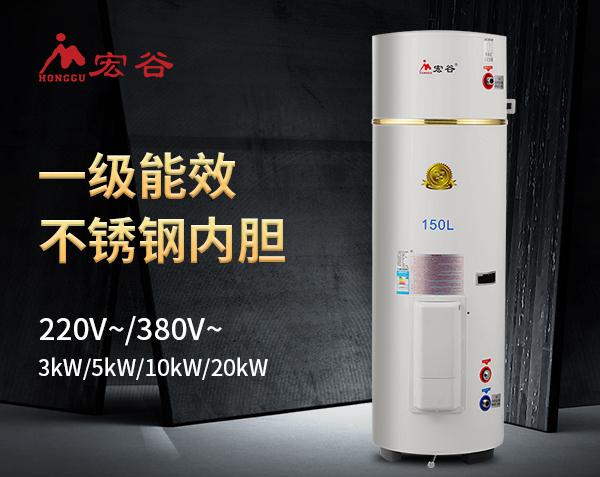 宏谷150L大容量中央供水电热水器
