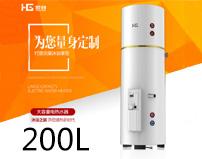 宏谷200L大容量中央供水电热水器