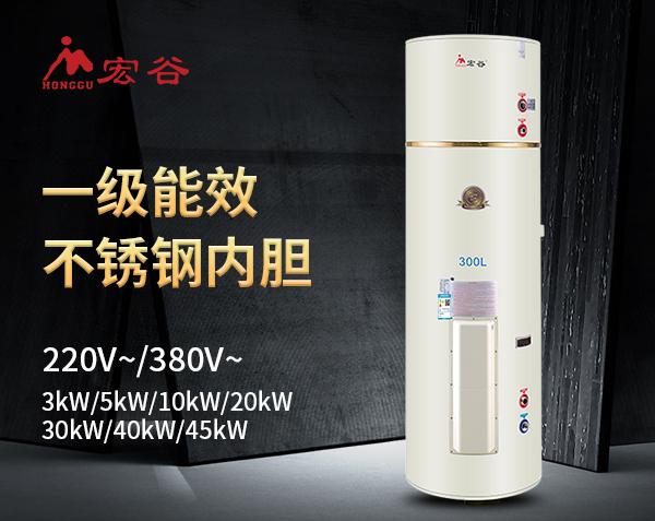 宏谷300L大容量中央供水电热水器