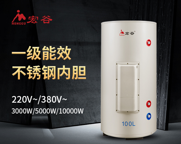 宏谷100L大容量中央供水电热水器