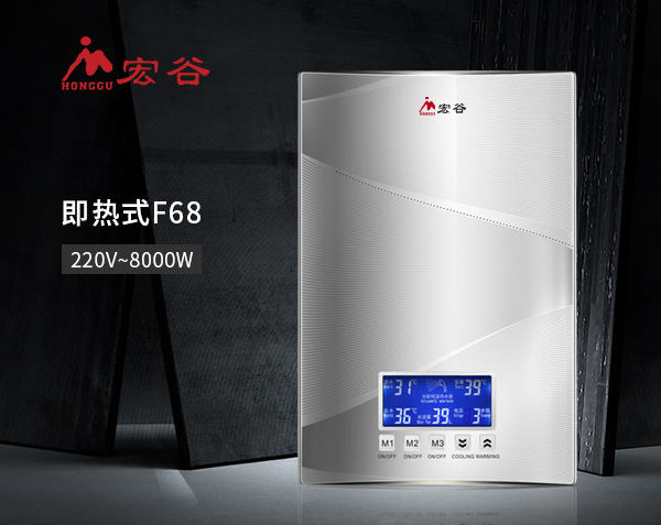 宏谷全能恒温即热式电热水器F68
