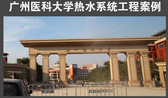 广州医科大学热水工程--宏谷电器