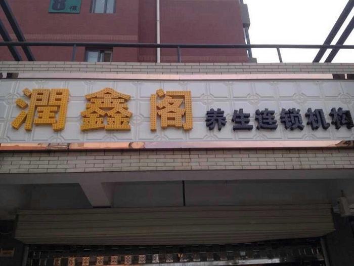 润鑫阁养生连锁机构--宏谷热水工程